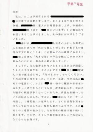 配達記録郵便1頁目