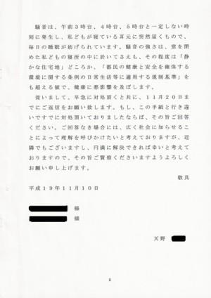 配達記録郵便2頁目