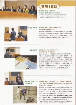 「審理」4頁目