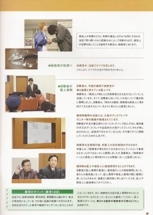 「審理」5頁目