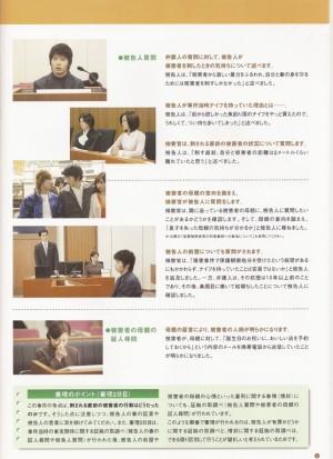 「審理」7頁目