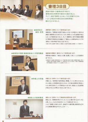 「審理」8頁目