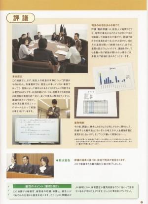 「審理」9頁目
