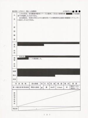 火災調査書2頁目