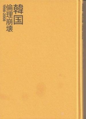 「韓国倫理崩壊1998-2008」