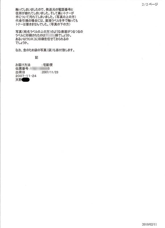 問い合わせメール2頁目