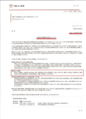 三菱UFJ証券お客様情報の流出について