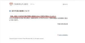 三菱東京UFJ銀行行員の逮捕について