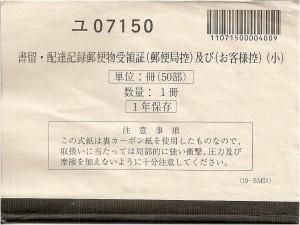 書留・配達記録郵便物受領証表紙