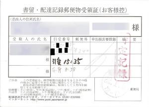 実際の書留・配達記録郵便物受領証(お客様控)