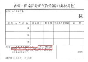 書留・配達記録郵便物受領証(郵便局控)
