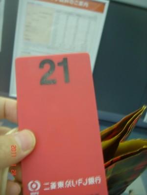 カード21番
