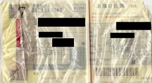 山咲千里さんからのお届け伝票