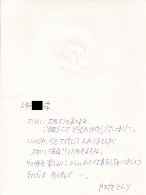 山咲千里さんからの手紙