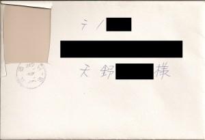 山咲千里さんからの手紙の封筒(表)
