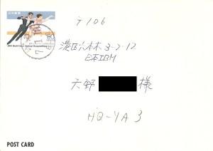 山咲千里さんからの葉書