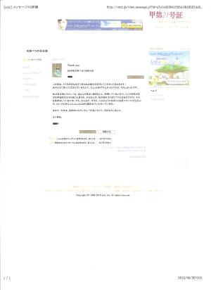 寺尾さんからの返信