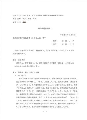 原告準備書面1-01頁