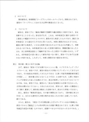 原告準備書面1-02頁