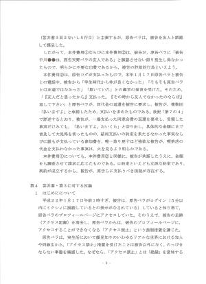 原告準備書面1-03頁