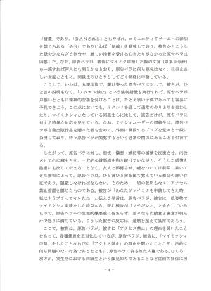 原告準備書面1-04頁