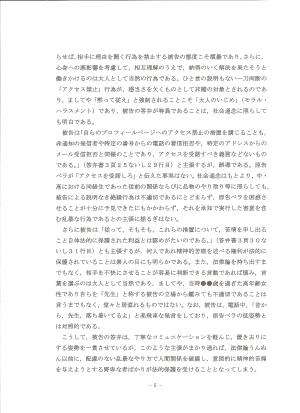 原告準備書面1-05頁