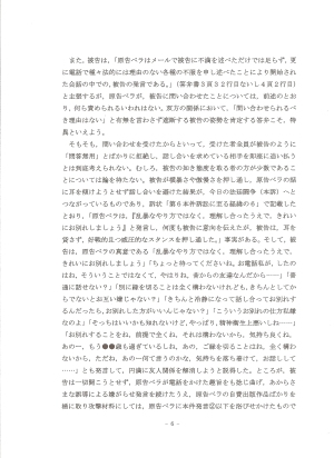 原告準備書面1-06頁