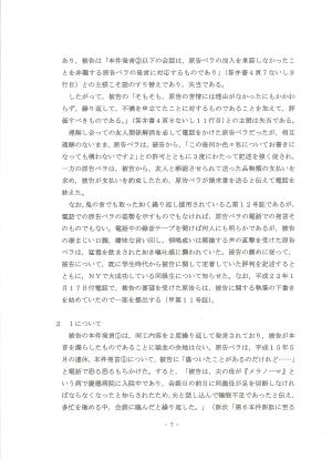 原告準備書面1-07頁