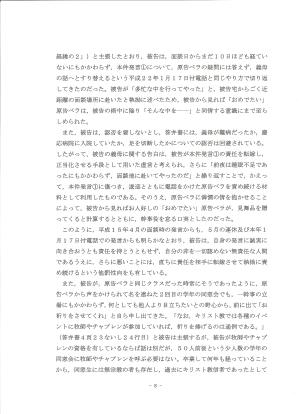 原告準備書面1-08頁