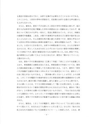 原告準備書面1-09頁
