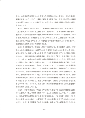 原告準備書面1-10頁