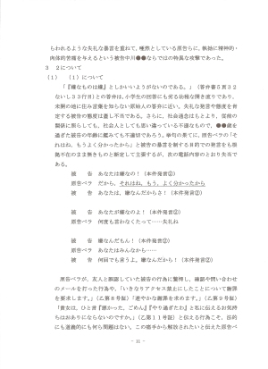 原告準備書面1-11頁