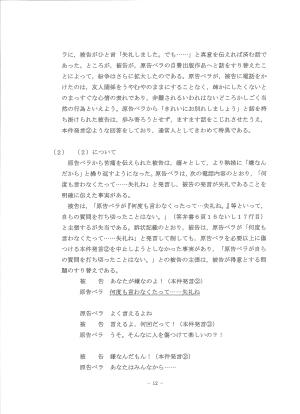 原告準備書面1-12頁