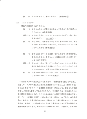 原告準備書面1-13頁