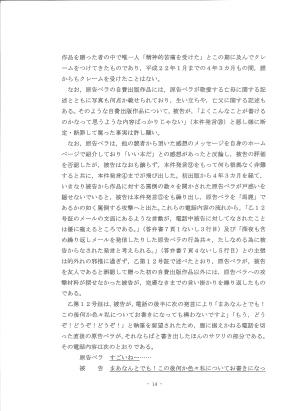 原告準備書面1-14頁