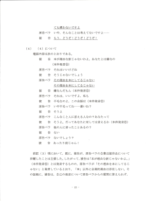 原告準備書面1-15頁