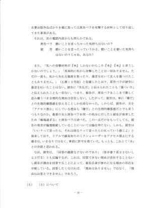 原告準備書面1-16頁
