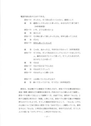 原告準備書面1-17頁