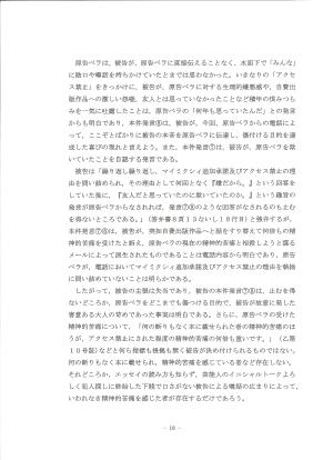 原告準備書面1-18頁