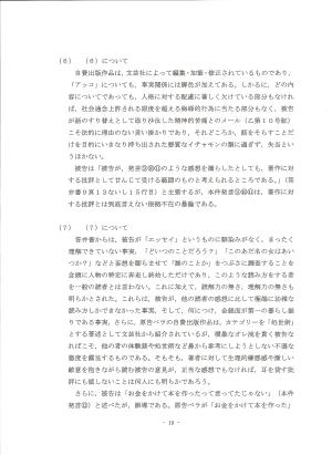 原告準備書面1-19頁