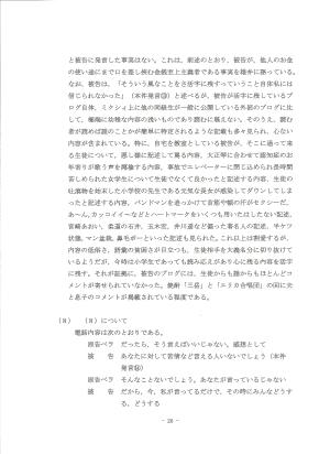 原告準備書面1-20頁