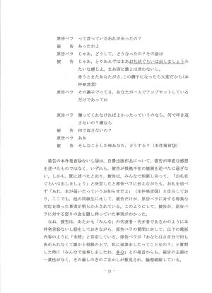 原告準備書面1-21頁