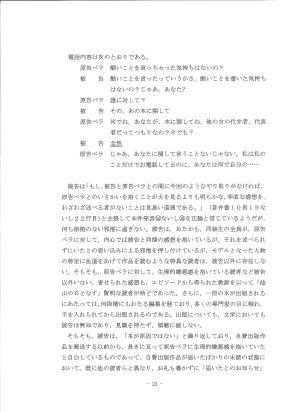 原告準備書面1-22頁