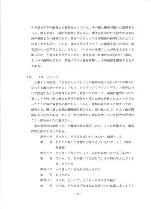 原告準備書面1-23頁