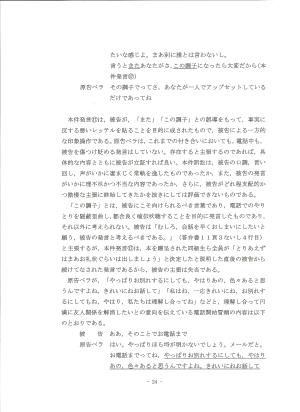原告準備書面1-24頁