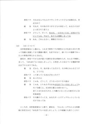 原告準備書面1-25頁