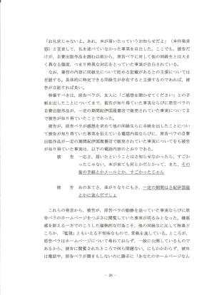 原告準備書面1-26頁