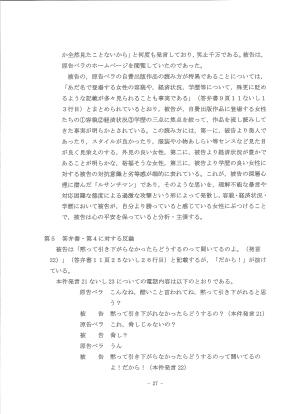 原告準備書面1-27頁