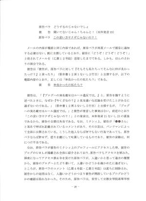 原告準備書面1-28頁