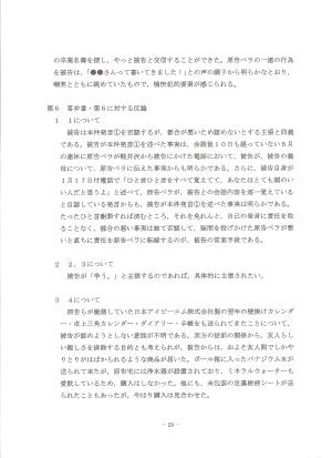 原告準備書面1-29頁